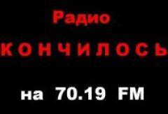 R.I.P. ULTRA 70.19FM: Радиостанция «Ultra» полностью прекратила свое вещание вэфире