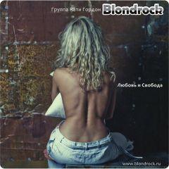 Blondrock сКатей Гордон выпускают дебютный альбом