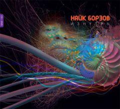 Найк Борзов— «Изнутри» (2010)