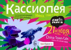 Кассиопея представит новый альбом в«China-Town-Café»