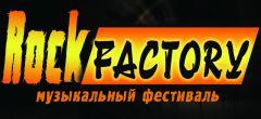 10марта вМоскве пройдет очередной фестиваль Rock Factory