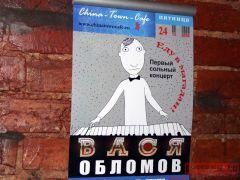Дебютный сольный концерт Васи Обломова вМоскве (фото)