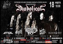 ВМоскве впервые выступят легионеры шведского technical death metal— группа Diabolical