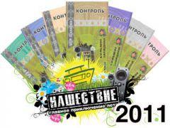 Поступили впродажу фирменные билеты наНашествие-2011
