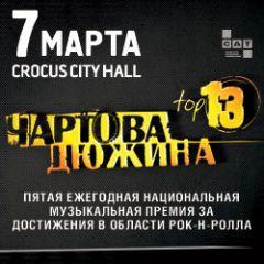 Стали известны первые участники пятой премии «Чартова Дюжина. Топ-13»