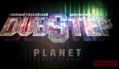 Фестиваль «Dubstep planetII» прошел вМоскве