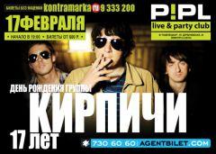 17февраля Кирпичи отметят 17лет встоличном клубе «P!PL»