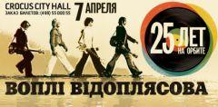 Вопли Видоплясова отметят вМоскве 25лет