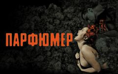 ВМоскве покажут рок-оперу «Парфюмер»