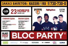 Натретьем международном фестивале BlastFest выступят Bloc Party