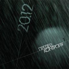 Группа «Предел контроля» выпустила альбом «20.12»
