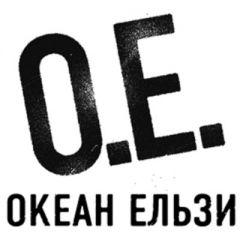 Океан Эльзы презентовали первый сингл снового альбома