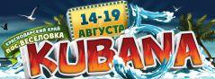 Kubana возвращается вВеселовку