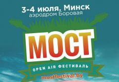 Фестиваль «МОСТ»: двухдневный музыкальный марафон вБелоруссии