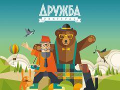 Дружба Festival— фестиваль музыки, творчества иразвлечений вблизи Минска