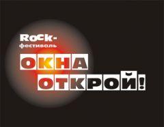 Рок-фестиваль «Окна открой» вПетербурге пройдет вконце июня