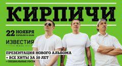 Кирпичи презентуют вМоскве новый альбом «Потому что мыбанда»