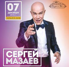 Сергей Мазаев отметит день рождения большим концертом
