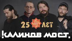 Калинов Мост выпустили DVDс юбилейным концертом