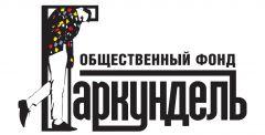 ВМоскве пройдет Гаркундель фест