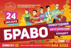 ВМоскве пройдет эксклюзивный акустический новогодний концерт группы «Браво»