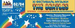 На11-м фестивале Beatles.ru прозвучат живьем 6альбомов Beatles иДжона Леннона