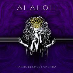Alai Oli выпустили новый альбом, «Равновесие иглубина» (слушать)