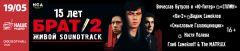 ВМоскве отметят 15-летие фильма «Брат-2» большим фестивалем