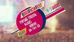 В2016 году Bosco Fresh Fest пройдет натерритории запрудной зоны ВДНХ