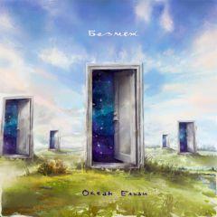 Океан Эльзы выпустили новый альбом «Без меж» (слушать)