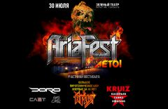 Летний фестиваль Ария-Фест пройдет вформате опен-эир