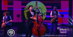Billy�s Band ��������� �������� (�����)