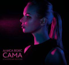 Алиса Вокс выпустила дебютный сольный альбом
