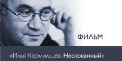 Фильм про Илью Кормильцева снимут наденьги зрителей