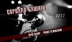 Федор Чистяков посвятил песню безвременно ушедшим