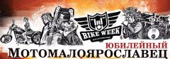 Фестиваль «Мото-Малоярославец — Russian Bike Week Anniversary» пройдет в 25-й раз