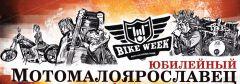 Лайн-ап фестиваля «Мото-Малоярославец»: отАрии доЛаскового Мая