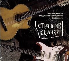 «Странные Скачки»— первый ипоследний официальный рок-трибьют Владимиру Высоцкому
