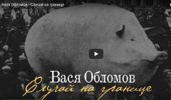 Вася Обломов записал новый трек про свиней ваэропорту