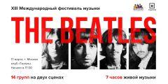 Международный фестиваль музыки The Beatles традиционно пройдет вМоскве