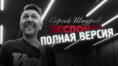 Фильм «Сергей Шнуров. Экспонат. Полная версия» длиной более часа (видео)