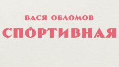 Вася Обломов— Спортивная (премьера)