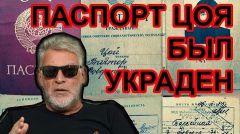 Артемий Троицкий призвал провести допрос продавцов паспорта Цоя
