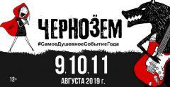 Чернозём 2019