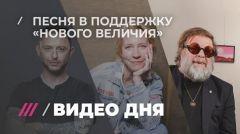 Гребенщиков, Макаревич, Кортнев, Обломов идругие рок-музыканты записали песню вподдержку фигурантов дела «Новое величие»